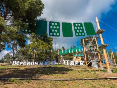 Веревочный парк отеля Ялта-Интурист Green Park (2)
